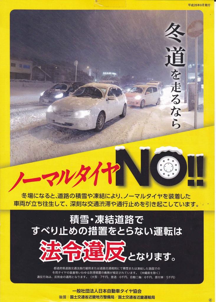 雪道でのノーマルタイヤは・・・