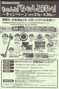 ちゃんと「ちゃんと買い」キャンペーン開催中!!
