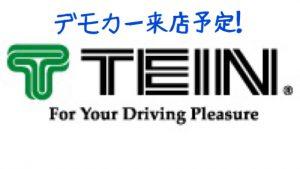 テインデモカー来店イベント開催