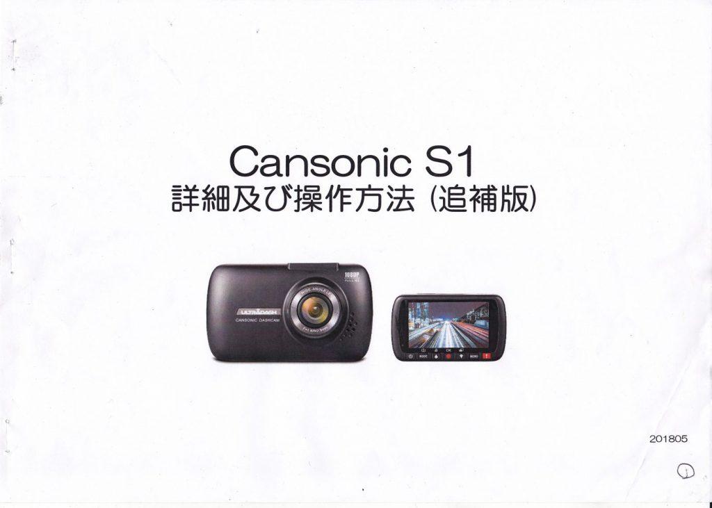 CANSONIC S1 の詳細および操作方法の資料
