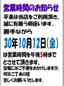 10月12日(金)の営業時間のお知らせ。