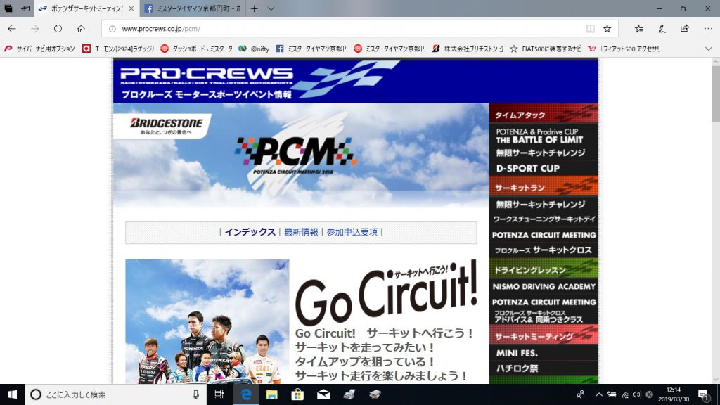 POTENZA CIRCUIT MEETING参加しませんか?