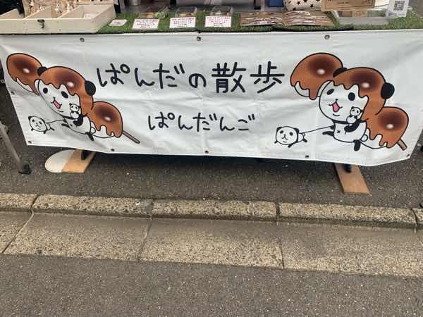 ぱんだのだんご 出店!