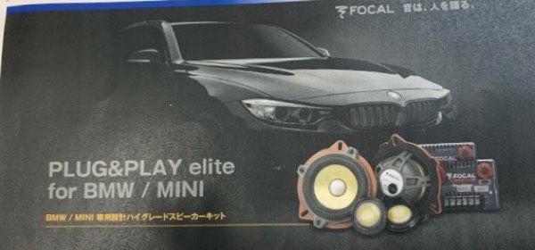 BMW M2 focal フロントスピーカー取付